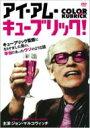 アイ・アム・キューブリック! 【DVD】
