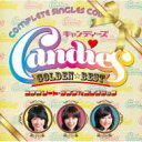 キャンディーズ/Golden☆bestキャンディーズコンプリートシングルコレクション【CD】