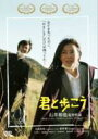 君と歩こう 【DVD】