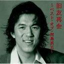 河島英五 / 旧友再会 〜ベスト オブ 河島英五〜 【CD】