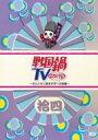 樂天商城 - 戦国鍋TV 〜なんとなく歴史が学べる映像〜 拾四 【DVD】