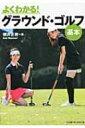 よくわかる!グラウンド・ゴルフ 基本 / 朝井正教 【本】