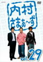 内村さまぁ〜ず vol.29 【DVD】
