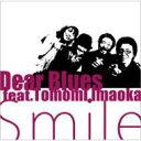 藝人名: D - Dear Blues feat. Tomomi Imaoka / smile 【CD】