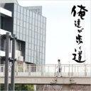 Punk, Hard Core - NEW ROTE'KA ニューロティカ / 俺達が歩く道 【CD】