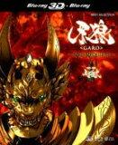 【】 牙狼<GARO>〜RED REQUIEM〜 3D Blu-ray+2D Blu-ray 【BLU-RAY DISC】