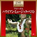 プレミアム ツイン ベスト シリーズ アロハ オエ・ハワイアン ミュージック ベスト 【CD】