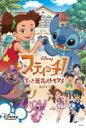 【送料無料】 スティッチ!〜ずっと最高のトモダチ〜 BOX2 【DVD】
