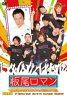 板尾ロマン vol.2(仮) 【DVD】