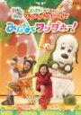 いないいないばあっ! / NHK DVD: : いないいないばあっ! あつまれ!ワンワンわんだーらんど みんなでワンダホー!(仮) 【DVD】