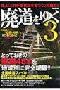 廃道をゆく 3 イカロスMOOK 【ムック】