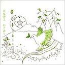 【送料無料】 江原啓之 エハラヒロユキ / おと語り 【CD】