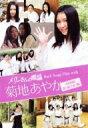 メリーさんの電話 Back Stage Film with 菊地あやか(AKB48 / 渡り廊下走り隊) 【DVD】