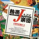 Artist Name: T - 【送料無料】 熱帯jazz楽団 ネッタイジャズガクダン / 熱帯jazz楽団 Xv 〜the Covers II〜 【CD】