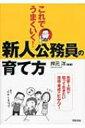 これでうまくいく!新人公務員の育て方 / 押元洋 【本】