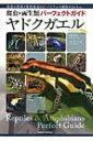 【送料無料】 ヤドクガエル 爬虫・両生類パーフェクトガイド / 松園純 【全集・双書】