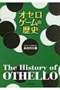 オセロゲームの歴史 / 長谷川五郎 【単行本】
