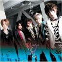 彩冷える -ayabie- / サヨナラ 【CD Maxi】