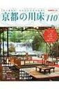 【送料無料】 京都の川床110 夏の風物詩・川床ガイドの決定版 LEAF MOOK / リーフ・パブリケーションズ 【ムック】