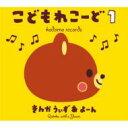 Quinka, With A Yawn キンカウィズアヨオン / こどもれこーど 1 【CD】