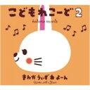 Quinka, With A Yawn キンカウィズアヨオン / こどもれこーど 2 【CD】