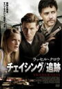 チェイシング / 追跡 【DVD】