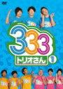 パンサー・ジャングルポケット・ジューシーズ / 333(トリオさん)1 【DVD】