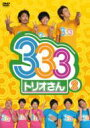 パンサー・ジャングルポケット・ジューシーズ / 333(トリオさん)2 【DVD】