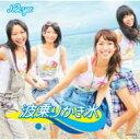CD+DVD 18%OFFNot yet (AKB48) ノットイエット / 波乗りかき氷 【Type-A】 【CD Maxi】