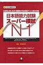 【送料無料】 日本語能力試験スーパー模試N1 / 石塚京子(日本語教師) 【本】