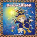 2011年ビクター発表会 1: : チャーリーと魔法の杖 全曲振り付き 【CD】