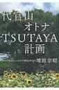 代官山オトナtsutaya計画 / 増田宗昭 【本】