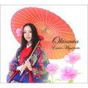 【送料無料】 宮本笑里 ミヤモトエミリ / 宮本笑里 大きな輪(初回生産限定盤 CD+DVD) 【CD】