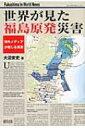 福島原発港内の魚、セシウム規制値の5100倍