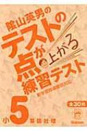 テストの点が上がる練習テスト小5算・国・社・理 / 陰山英男 【全集・双書】