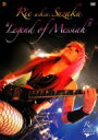 Rie a.k.a. Suzaku / Legend of Messiah 【DVD】
