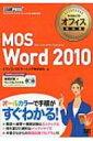 【送料無料】 MOS Word 2010 マイクロソフトオフィス教科書 / エディフィストラーニング株式会社 【本】