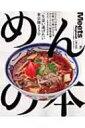 めんの本 一生添い遂げたい、東京麺150 エルマガMOOK / 京阪神エルマガジン社 【ムック】