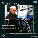 【送料無料】 Shostakovich ショスタコービチ / 交響曲第5番『革命』 ムラヴィンスキー&レニングラード・フィル(1973年東京ライヴ)(シングルレイヤー)(限定盤) 輸入盤 【SACD】
