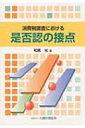 消費税調査における是否認の接点 / 和気光 【単行本】