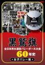 黒鷲旗全日本男女選抜バレーボール大会60年史 女子バレー編 【DVD】