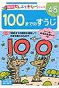 100までのすうじ ポプラ社の知育ドリル / いとうなつこ 【本】