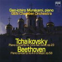 【送料無料】 Tchaikovsky チャイコフスキー / Piano Concerto, 1, : 村上弦一郎(P) Gen Co Beethoven: Piano Concerto, 4, 【CD】