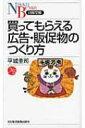 買ってもらえる広告・販促物のつくり方 日経文庫 / 平城圭司 【新書】