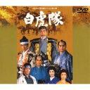 【送料無料】 白虎隊 【DVD】
