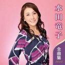 水田竜子 / 水田竜子 全曲集 2012 【Cassette】