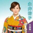 永井裕子 / 永井裕子 全曲集 2012 【Cassette】