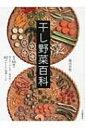 干し野菜百科 野菜66種の切り方・干し方・保存法+82のかんたん料理レシピ / 濱田美里 【単行本】