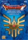 ファミコン & スーパーファミコンドラゴンクエスト1・2・3公式ガイドブック ドラゴンクエスト25周年記念 SE-MOOK / スクウェア・エニックス 【ムック】