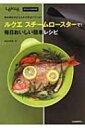 【送料無料】 ルクエスチームロースターで!毎日おいしい簡単レシピ 魚も肉も中はふんわり外はパリッと! L´eku´eオフィシャルBOOK / 長谷川理恵 【単行本】